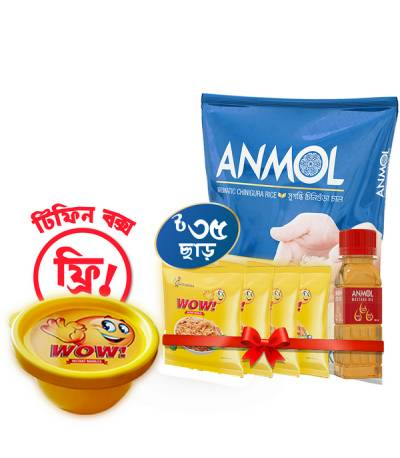 Anmol Dawat Offer